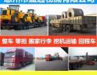 惠州物流运输 搬家行李 危险品货运 货车出租 爬梯车价格合理