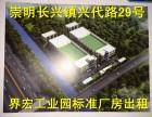 上海崇明长兴岛新建独门独院标准厂房出租