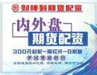 佛山正规期货配资平台-300元起0息-手续费全网超低价!