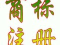 阜阳商标申请 商标注册代理就选安徽大成企业管理有限公司