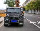 中国锐速超跑自驾租赁南京租跑车超跑自驾租赁奔驰G55租赁