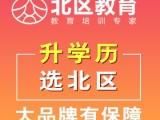 廣州北區教育雙證研修,費用低考本科