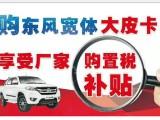广州东风御风皮卡国5年底冲量特价出售