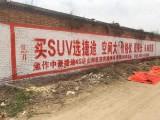 濮阳墙体广告鹤壁砖墙广告用品质服务展示行业形象