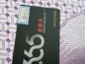 转让365健身卡一张11个月还有一个月停卡期