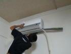 信阳市空调移机 空调加氟 维修 打孔 清洗