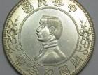 古玩瓷玉书杂钱币当代珍贵藏品交易出手联系我