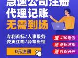武汉江岸区注册公司-江岸注册公司-江岸公司注册