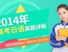 海到学园:2014高考日语真题详解