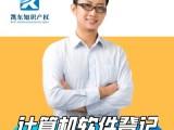 凯东知识产权-计算机软件登记须知