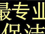 桂林保洁公司 桂林联合保洁公司 桂林最好的保洁公司