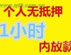 芜湖专业车贷房贷 无抵押 额度大 手续简单 诚信可靠