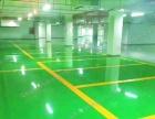 10余年地坪漆厂家,值得信赖!承接环氧树脂地坪工程包施工