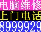 潍坊市区快速上门修电脑电话: 解决一切故障