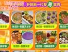地瓜营养主题餐厅加盟 地瓜美食盛宴 四季热销