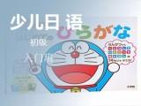 成都日语哪里可以培训日语