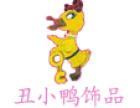 武汉丑小鸭加盟