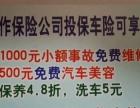 交强商业返现较高千元再送vip服务卡!见描述