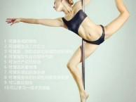 **一个亚洲钢管舞协会
