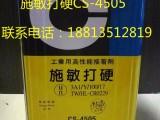 施敏打硬CS-4505 喇叭中心胶黄胶