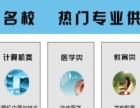 邯郸附近成人教育网教怎么报名什么时候开始