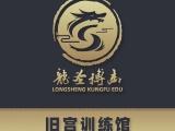 北京舊宮跆拳道