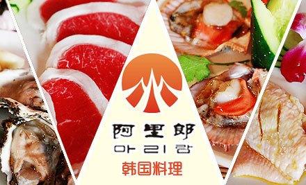 阿里郎韩式烤肉 诚邀加盟