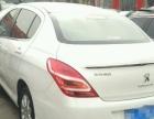 标致款 1.6 自动 乐享版风尚型 公司车源多 车价有优惠