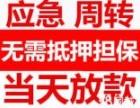 上海正规公司信用贷款为您解决资金问题个人20起,保额保批