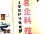 北京名企代理記賬,企業年檢納稅申報,一站式服務