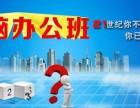 徐州铜山新区办公软件培训,办公自动化培训,电脑培训