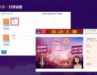 演壹圈创业平台