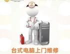 北京专业网络维护 IT外包服务 半小时免费上门