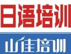 威海山佳韩语培训 日语培训10年老校值得信赖!