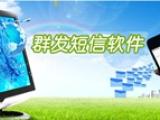 优质的_上海市专业的香港短信平台