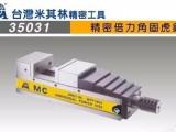 米其林精密工具代理精密倍力角固虎钳MPV-130V/160V