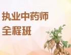 山东青岛2019年执业中药师培训机构