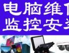 杭州市区上门电脑维修打印机维修监控安装服务器