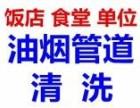 上海杨浦区长阳路单位食堂油烟机清洗公司 油烟管道清洗