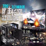 江苏幻影星空720飞行器体验馆加盟VR畅销品游戏设计精品