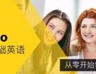 深圳英语培训哪里好,旅游英语口语培训要学多久