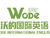 扬州沃的国际英语培训 雅思托福写作单项班