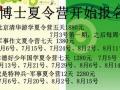 暑期小博士夏令营,北京游学夏令营