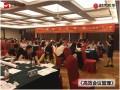 时代光华公开课:高效会议管理