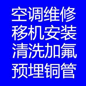 重庆空调中央空调维修 移机安装 清洗加氟 预埋铜管服务电话