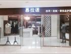 上海慕拉诺改衣店奢侈品护理衣服织补大上海时代广场