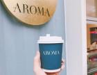 AROMA COFFEE加盟费贵吗 加盟总部电话多少