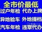衡阳专业代办新车上牌 二手车过户外迁 开委托书 年检验车等