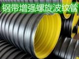 洛陽HDPE排水管排污管鋼帶增強波紋螺旋管