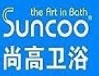 尚高卫浴加盟